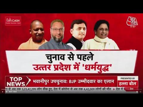 UP में चुनाव से पहले 'धर्मयुद्ध' | देखें हल्ला बोल | DEBATE | Aaj Tak LIVE | 10 September 2021