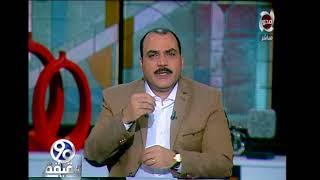 تعليق محمد الباز على قرارات وزارة التربية و التعليم .. مادة التربية الرياضية  مادة نجاح ورسوب