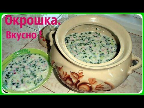 Вкусная окрошка окрошка на кефире и газированной воде как я готовлю окрошку