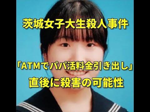 【衝撃】茨城女子大生殺人事件は「ATMでパパ活料金引き出し」直後に殺害の可能性 / 数十万円支払わず激怒か