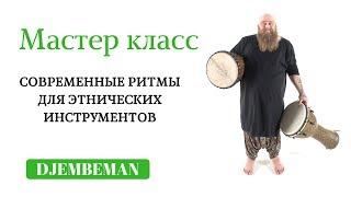 Djembe lessons | Отрывок Мастер класса по джембе в Харькове