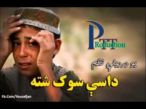 how to say good in pashto