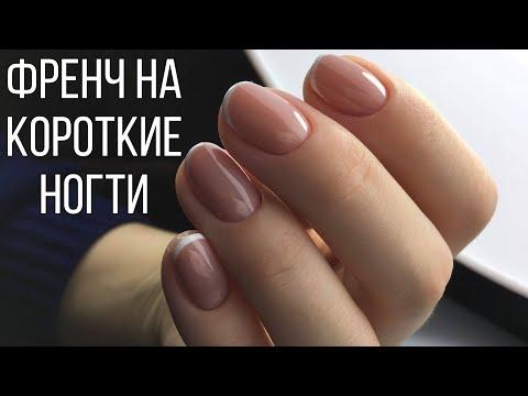 Френч на короткие ногти/ ТМ Bloom