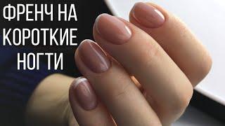 как сделать французский маникюр на короткие ногти