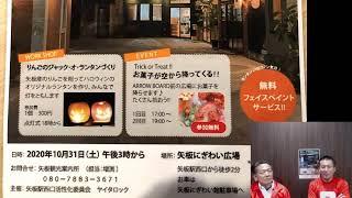 『ハロウィン ナイトマーケット にぎわい館イベント情報』 2020/10/21