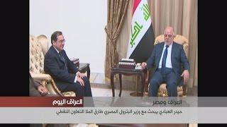 رئيس الوزراء حيدر العبادي يبحث مع وزير البترول المصري التعاون النفطي