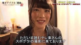 月刊スポグラ!7月号 http://www.tv-tokyo.co.jp/yomu/entertainment/e...