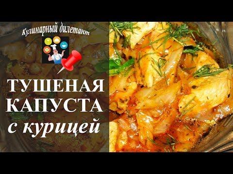 Как приготовить тушеную капусту с курицей в кастрюле