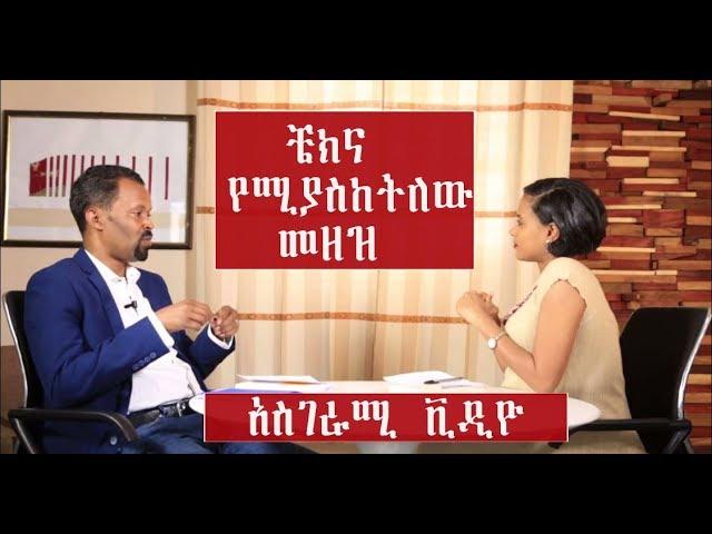 Ethiopia ቼክና የሚያስከትለው መዘዝ 2019