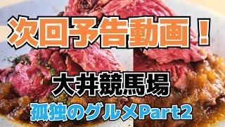 孤独のグルメ サイレントVer part2 大井競馬場東京肉合戦 劇団Twitter ...