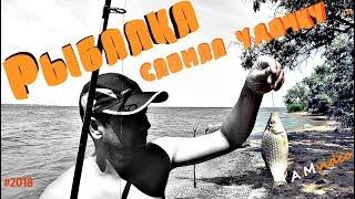 4 - х дневная Рыбалка на Днестровском Лимане, сломал удочку ...........