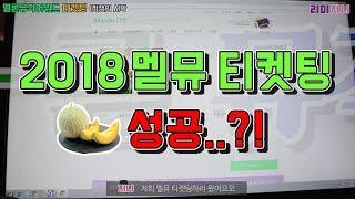 2018 멜론뮤직어워드 티켓팅 성공..?! 리미지니의 멜론 티켓팅 도전기! [리미지니]