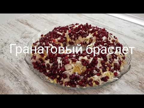 Гранатовый браслет салат самый вкусный | На новый год | Рецепт салата | Салаты на праздник | ПП