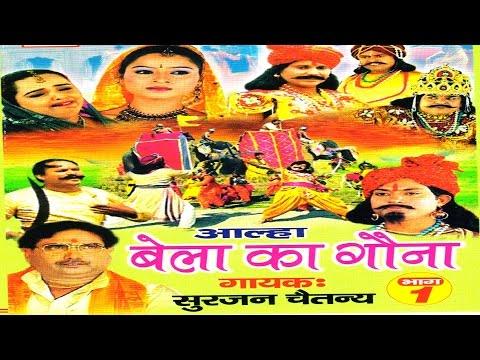बेला का गौना भाग 1 ॥ bela ka gouna bhag 1 || आल्हा  ||  Surjan Chaitanya ॥ rathor cassette