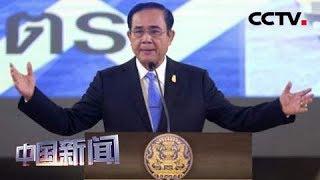 [中国新闻] 巴育再次当选泰国总理 | CCTV中文国际