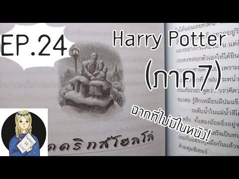[รีวิวนิยาย] EP.24 แฮร์รี่ พอตเตอร์ กับเครื่องรางยมทูต [ภาค7] (2/4) #ฉากที่ไม่มีในหนัง!