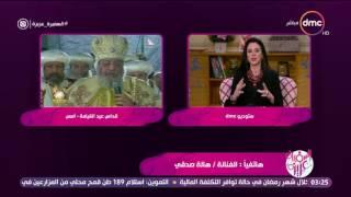 السفيرة عزيزة - هالة صدقي : الدين الإسلامي دفع الثمن أكثر من الدين المسيحي في الحادث الإرهابي الأخير
