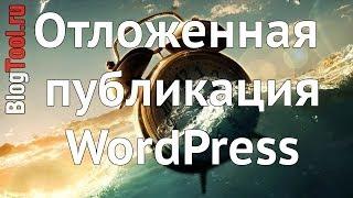 видео Отложенная загрузка картинок для сайта WordPress