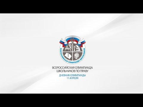 Дневник Всероссийской олимпиады школьников по праву.