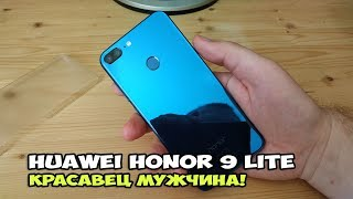 HUAWEI Honor 9 Lite - красавец мужчина!