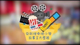 Publication Date: 2018-10-25 | Video Title: 電影生命教育日營 (小學) (亞斯理衛理小學)