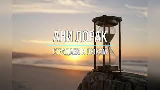АНИ ЛОРАК - СТРАДАЕМ И ЛЮБИМ (Текст песни)