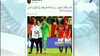 شاهد رسالة المؤثرة من  محمد صلاح لـ أحمد الشناوي بعد الاصابة