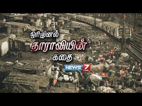 ஒரிஜினல் தாராவியின் கதை! | The Real Story of Dharavi | News7 Tamil