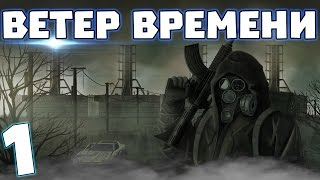Download S.T.A.L.K.E.R. Ветер времени #1. Машина времени Mp3 and Videos
