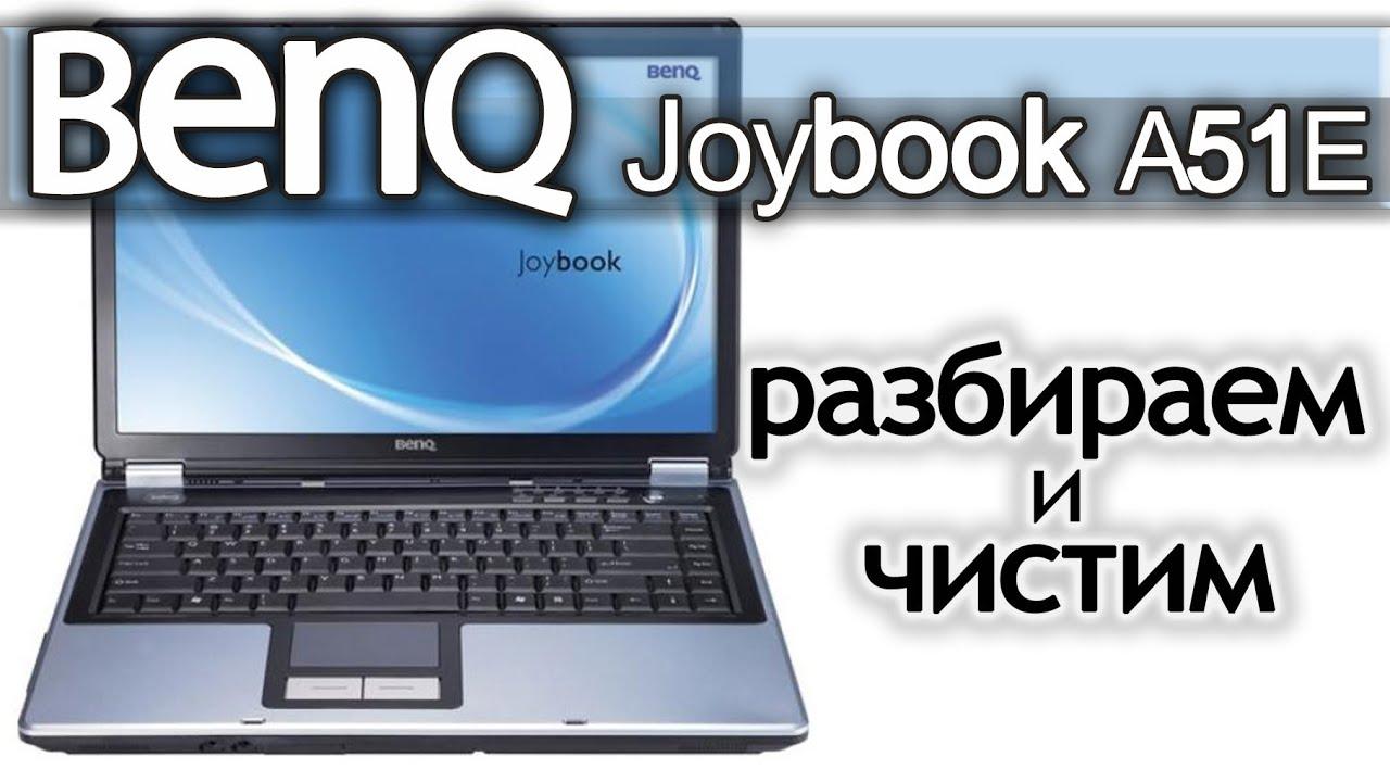 Инструкция для benq joybook r55 r05