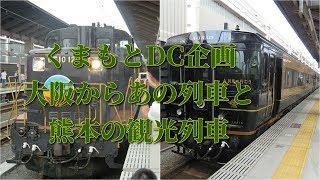 熊本にあの関西方面でしか走っていない列車がやって来た