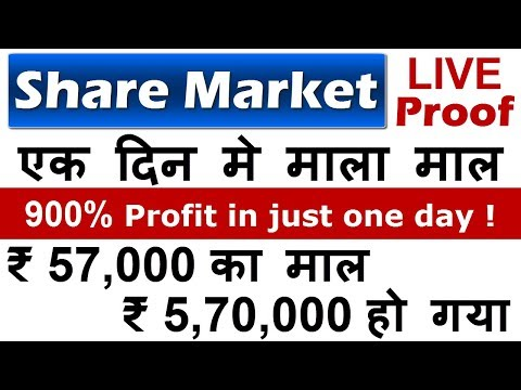 Share Market LIVE Proof 900% Profit In Just One Day | Bank Nifty Live Video
