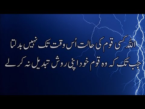 Quran with urdu Translation Surah Ar Rad Very Heart touching Tilawat