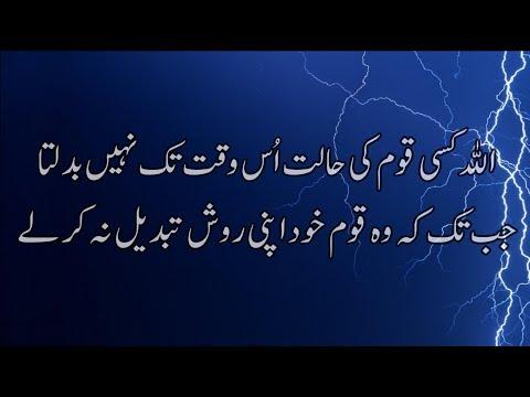 Quran with urdu Translation Surah Ar Rad Very Heart touching Tilawatï