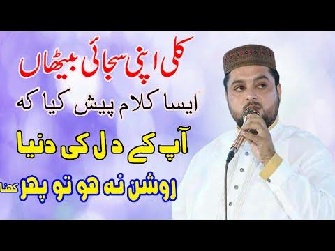 The Best Kuli Apni Sajaye Baithe Naat Download  PNG
