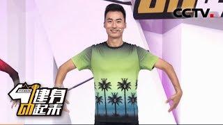 《健身动起来》广场舞——沂蒙颂 20190212 | CCTV体育