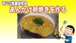 【ヤング料理研究会】あんかけ卵焼きをつくる