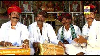 Bagdawat #देवजी की जन्म कथा 2 ~ राजस्थानी कथा ~ Devji Ki Janam Katha ( HD )