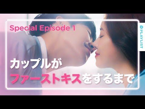 【恋愛プレイリスト シーズン3】 スペシャル EP.01 - カップルがファーストキスをするまで