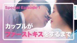 【恋愛プレイリスト シーズン3】 スペシャル EP.01 - カップルがファーストキスをするまで thumbnail