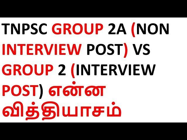 TNPSC GROUP 2A (NON INTERVIEW POST) VS GROUP 2 (INTERVIEW POST) என்ன வித்தியாசம்