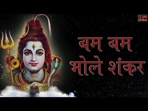 शिव भजन - बम बम भोले शंकर || Shiv Bhajan || Popular Song - Kaaj Sudhare || Bam Bam Bhole Shankar ||
