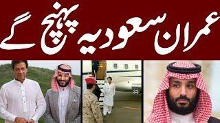 PM Imran Khan reached saudi arabia latest foreign trip Pic