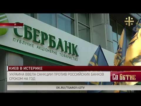 Санкционные банки россии каждый