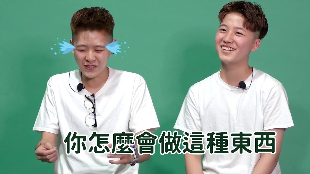 【A Talk with】小白&小咖-TTL 兄弟情真心愛