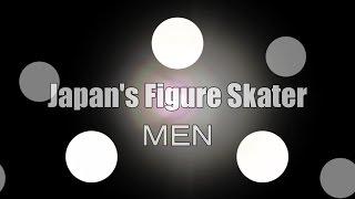 フィギュアスケート日本男子選手応援MAD ※2015年1月に、ニコ動に上げた...
