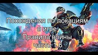 Похождения по локациям в игре Правила войны часть 1.6