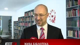 Завдяки бажанню та ініціативності у Бурштині нове дихання отримала бібліотека