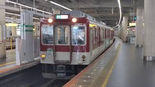 近鉄南大阪線 準急河内長野行き 6020系C75編成こふん列車+6419系Mi21編成 発車シーン