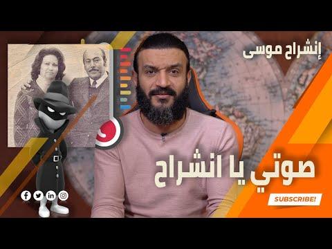 عبدالله الشريف | حلقة 46 | صوتي يا انشراح | الموسم الرابع